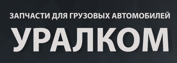 Запчасти для грузовых автомобилей Вологда